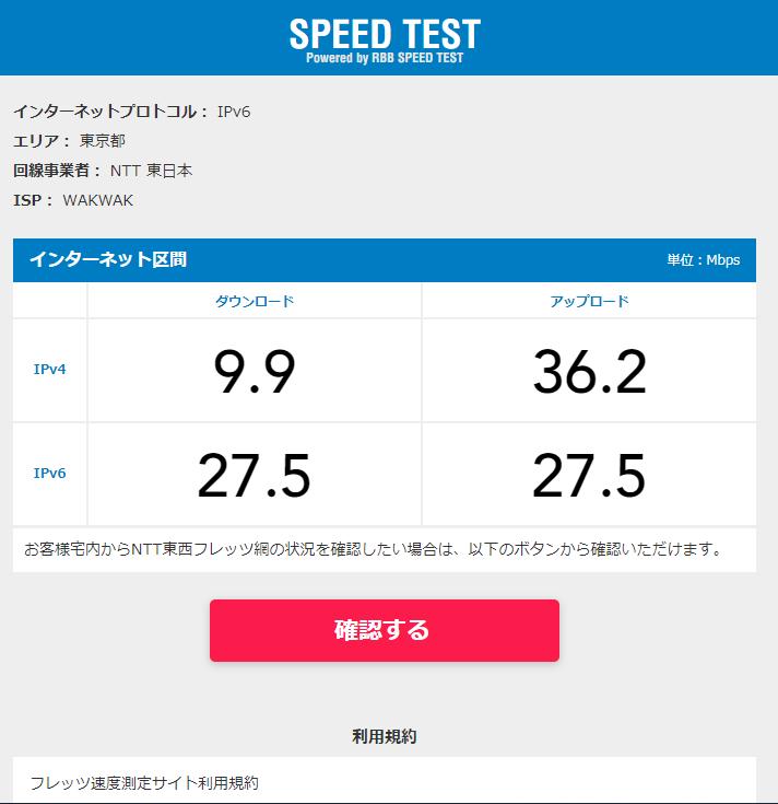 2.4GHzインターネット